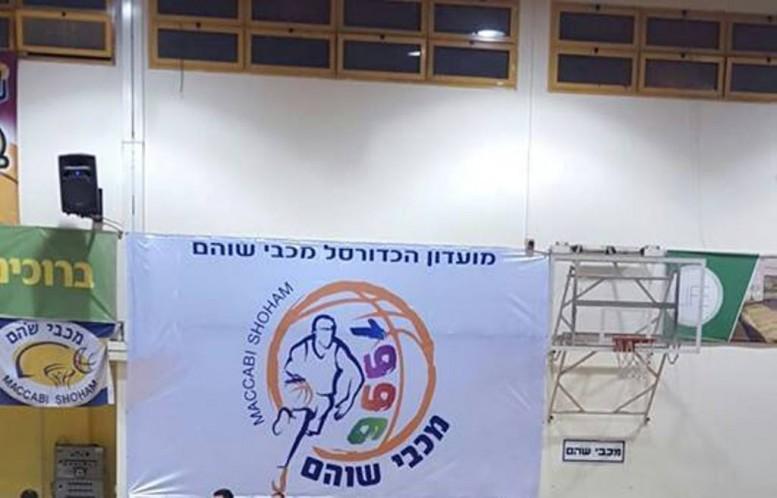 גבעת שמואל ירדה לליגה א'; מכבי שוהם תשחק במשחקי ההישרדות