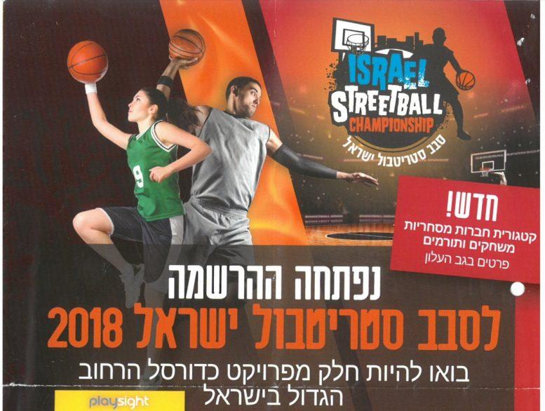 בואו להיות חלק מסבב סטריטבול ישראל 2018