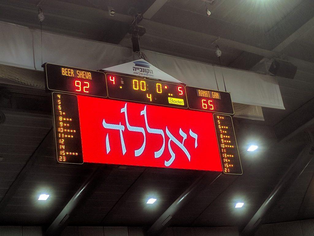"""ניצחון לב""""ש במשחק החמישי, עלתה לסדרת הגמר"""