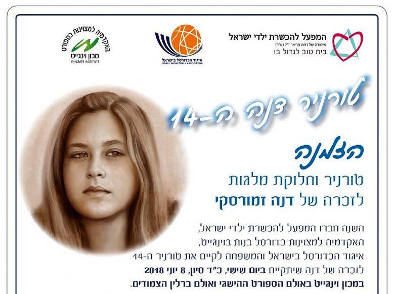 ביום שישי יתקיים בוינגייט הטורניר ה-14 לזכרה של דנה זמורסקי