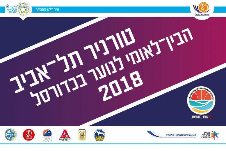 היום ייפתח טורניר תל אביב הבינלאומי לנוער