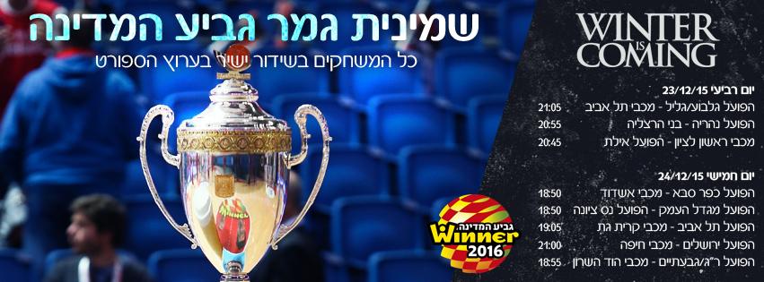 השבוע – משחקי שמינית גמר גביע המדינה ווינר