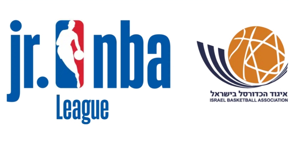 היסטוריה – ליגת ה-NBA ואיגוד הכדורסל מכריזים על ליגת ה-NBA ג'וניור בישראל